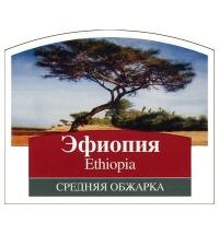 Кофе молотый Монтана Кофе Эфиопия для турки 250г