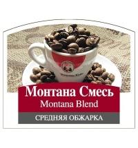 Кофе в зернах Монтана Кофе Смесь 500г