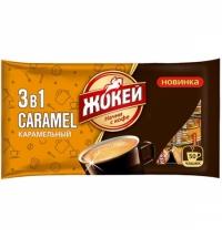 Кофе порционный Жокей Карамельный 3в1 50шт х 12г растворимый, пакет
