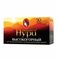 Чай Принцесса Нури Высокогорный черный, 50 пакетиков без ярлычков
