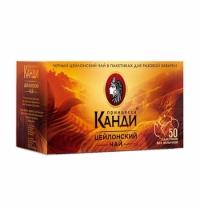 Чай Принцесса Канди Цейлон черный, без ярлычков, 50 пакетиков