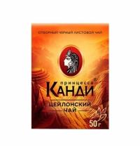 Чай Принцесса Канди Медиум черный, листовой, 50 г