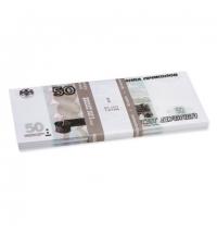Деньги шуточные Филькина Грамота 50 рублей