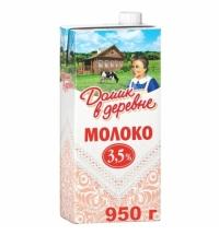 Молоко Домик В Деревне 3.5% 950г, ультрапастеризованное
