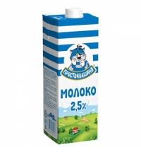 Молоко Простоквашино 2.5% 950мл, ультрапастеризованное