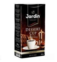 Кофе молотый Jardin Dessert Cup (Дессерт Кап) 250г пачка