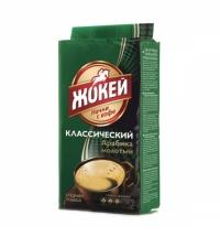 Кофе молотый Жокей Классический 450г пачка