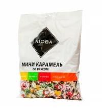 Карамель Rioba мини фруктовая 500г