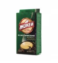 Кофе молотый Жокей Классический 250г пачка