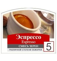 Кофе в зернах Монтана Кофе Espresso Bronze SR №5 500г