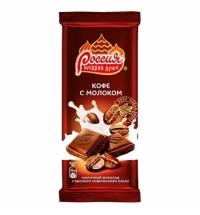 Шоколад Россия молочный 90г, кофе с молоком