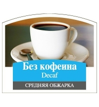 Кофе в зернах Монтана Кофе Без кофеина 500г