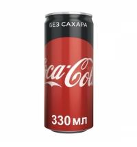 Напиток газированный Coca-Cola Zero 330мл, ж/б