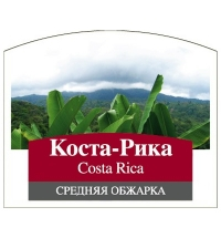 Кофе в зернах Монтана Кофе Коста-Рика 150г